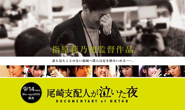 HKT映画